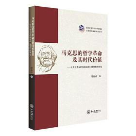 马克思的哲学革命及其时代价值:《关于费尔巴哈的提纲》理解史的研究