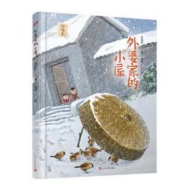外婆家的小屋(亲子共读的中国风绘本,大师名作,收入小学语文课本!隽永,真挚,温暖)