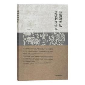 库存书 秦简牍所见仓储制度研究