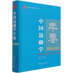 中国边疆学年鉴.2019—2020
