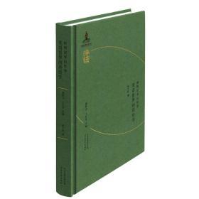 世界汉学诗经学 英语世界的诗经学