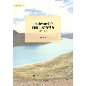 中国政府维护西藏主权的努力 (1927-1947)(励耘文库)(第一辑)