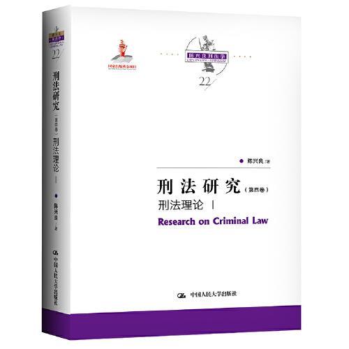 刑法研究(第四卷)刑法理论 I(国家出版基金项目;陈兴良刑法学)