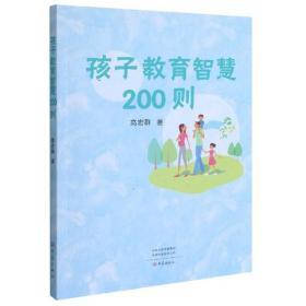 孩子教育智慧200则