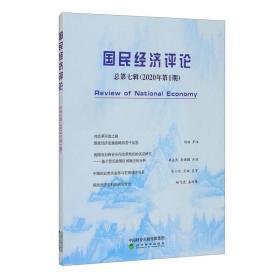 国民经济评论  .总第七辑(2020第1期)