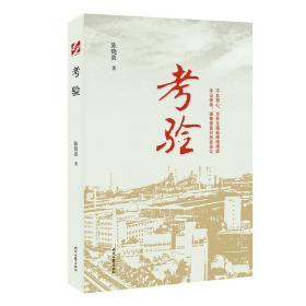 庆祝建党100周年吉林文学丛书:考验