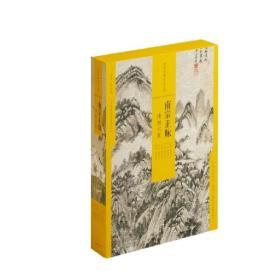 中国绘画名品(合集)南宗正脉:清初六家