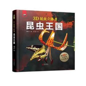 趣看世界智慧立体书·昆虫王国