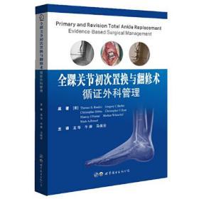 全踝关节初次置换与翻修术(循证外科管理)(精)