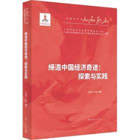 缔造中国经济奇迹:探索与实践  周振华、李鲁 著 上海人民出版社 9787208170285