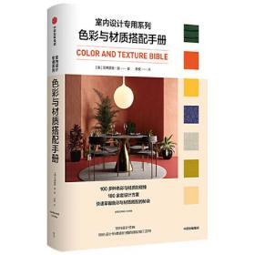 色彩与材质搭配手册(室内设计专用系列)