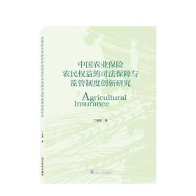 中国农业保险农民权益的司法保障与监管制度创新研究  丁春燕 武汉大学出版社  9787307223783