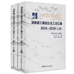 湖南建工集团企业工法汇编(2016-2018套装上下册)