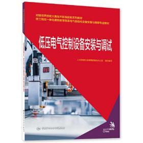 低压电气控制设备安装与调试