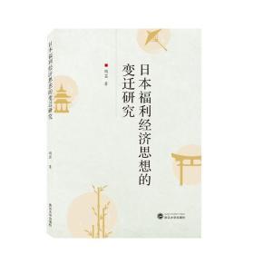 日本福利经济思想的变迁研究  陶芸 著 武汉大学出版社  9787307215764