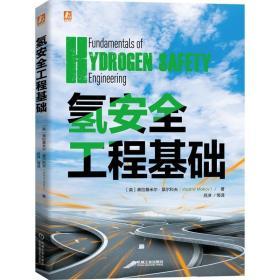 氢安全工程基础