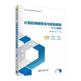 计算机网络安全与实验教程 微课视频版(第3版)