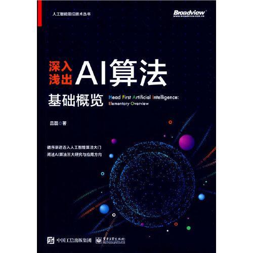 深入浅出AI算法:基础概览