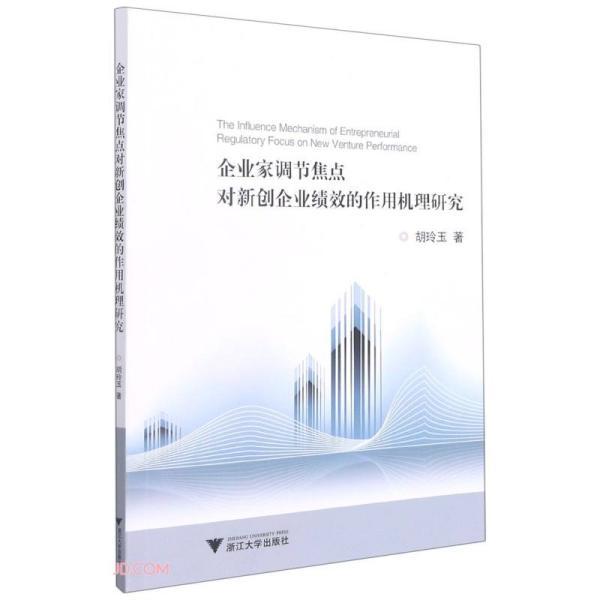 企业家调节焦点对新创企业绩效的作用机理研究