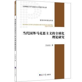 当代国外马克思主义的全球化理论研究