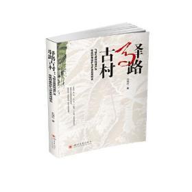 驿路古村:飞狐古道线性遗产及传统村落保护与开发利用研究