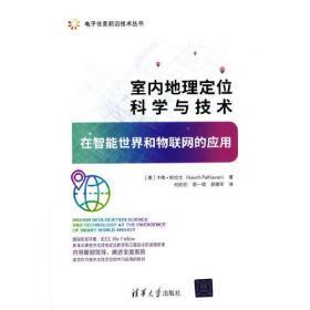库存书 室内地理定位科学与技术——在智能世界和物联网的应用
