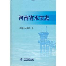 河南省水文志