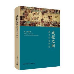 戎祀之间:唐代军礼研究