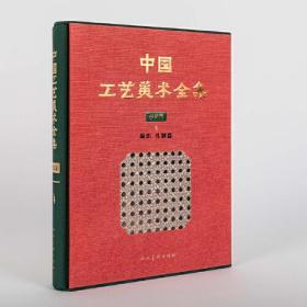 中国工艺美术全集 技艺卷4 编织 扎制篇