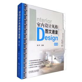 室内设计风格图文速查(第2版)