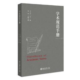 学术规范手册