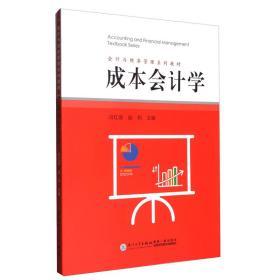 成本会计学(会计与财务管理系列教材)