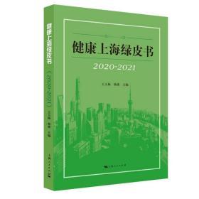 健康上海绿皮书(2020-2021)