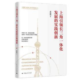 上海引领长三角一体化发展的实践创新(新思想 新实践 新作为研究丛书) 金瑶梅 出版社上海人民出版社 9787208171497