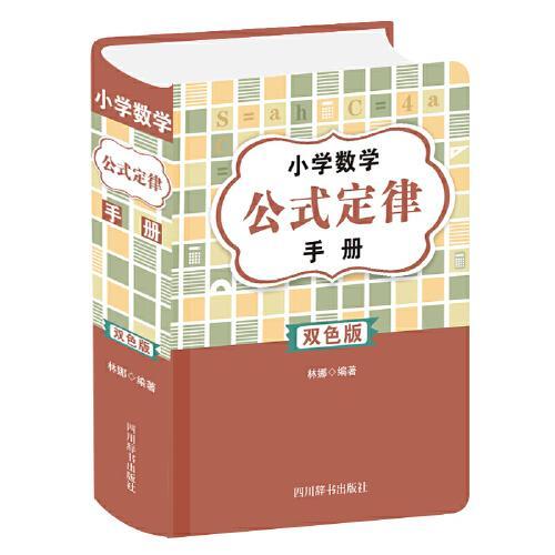 小学数学公式定律手册(双色版)