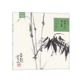 原大临本:国画入门·梅兰竹菊