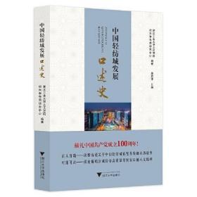 中国轻纺城发展口述史