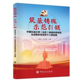 筑基铸魂,示范引领:中国石油大学(北京)地球科学学院先进集体及优秀个人事迹集