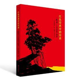 红色经典中的经典 ——《红岩》小说插图文献集