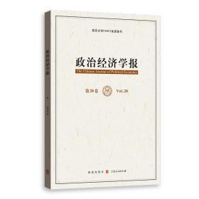 政治经济学报(第20卷) 龚刚 著;孟捷 龚刚 主编 格致出版社  9787543232495