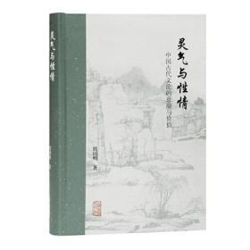 灵气与性情:中国古代文论的意蕴与价值