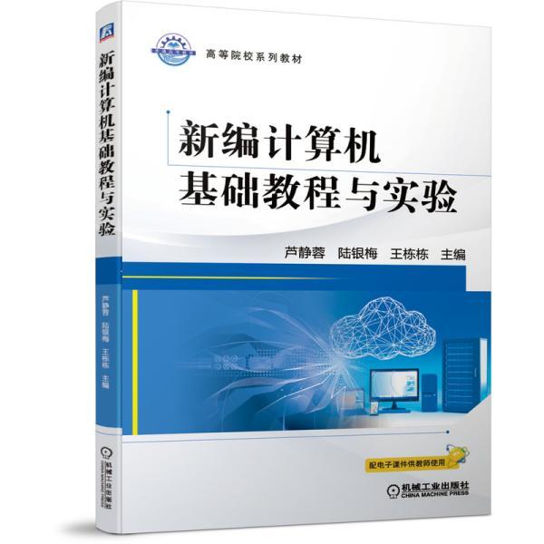 新编计算机基础教程与实验
