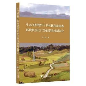 生态文明视野下乡村休闲旅游者环境负责任行为的影响机制研究