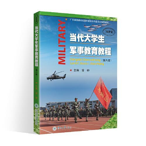 当代大学生军事教育教程(第八版)