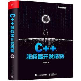 C++服务器开发精髓