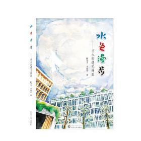 水色漫步——当水彩遇见漫画  肖丽玲  武汉大学出版社 9787307223479