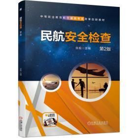 民航安全检查第2版