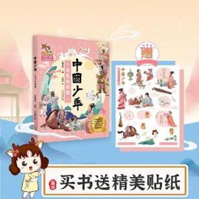 全新正版  中国少年——女儿有英姿