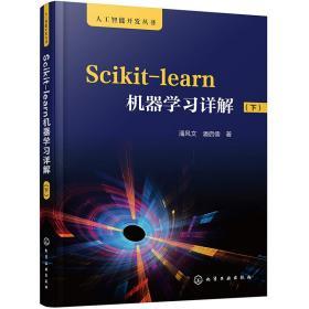 人工智能开发丛书--Scikit-learn机器学习详解(下)