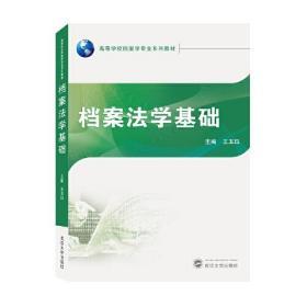 档案法学基础 王玉珏 主编  武汉大学出版社 9787307223745
